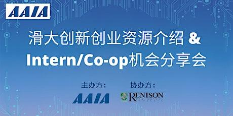 Renison & AAIA: UW 创新创业资源宣讲会报名表 tickets