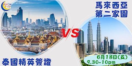 泰國精英簽證 VS 馬來西亞第二家園 tickets