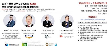 香港區塊鏈產業協會2021/22活動「數字經濟轉型 - 區塊鏈認知研討會」 tickets