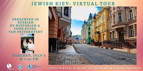 Jewish Kiev: Virtual Tour tickets