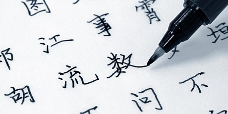Chinese Reading Month - Bilingual Chinese Calligraphy Workshop tickets