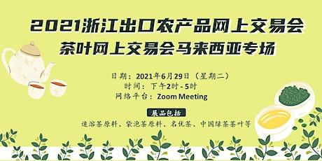 2021浙江出口农产品网上交易会: 茶叶网上交易会马来西亚专场 biglietti