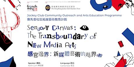 感官邊界:新媒體藝術的越界者 Sensory Canvas: The Transboundary of New Media Arts tickets