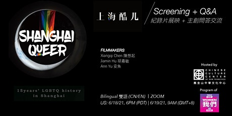 Shanghai Queer  Screening + Q&A with Filmmakers tickets