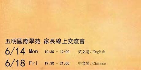 Lumière International Academy ~融合台灣及外籍小學生的實驗教育團體~家長線上交流會,歡迎所有地球村的公民來加入! tickets