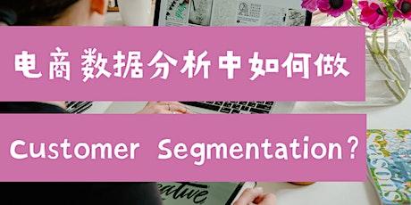 如何在电商数据分析中做Customer Segmentation? Tickets