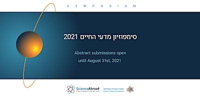 סימפוזיון מדעי החיים  2021