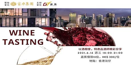 港隽品酒会·香港站 6月16日与您不见不散 tickets