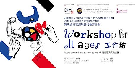 【工作坊 Workshop for all ages】遊走超現實的世界 Roam around in a surrealist world tickets
