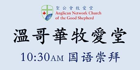 Sunday Worship (Mandarin) Praise Worship10:30 a.m. tickets