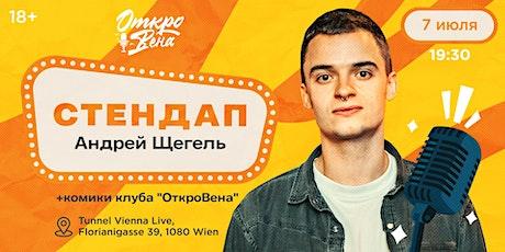 Russian Standup in Vienna - Andrey Schegel tickets