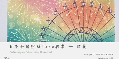 日本和諧粉彩Taku教案 — 煙花 Pastel Nagomi Art workshop (Fireworks) tickets