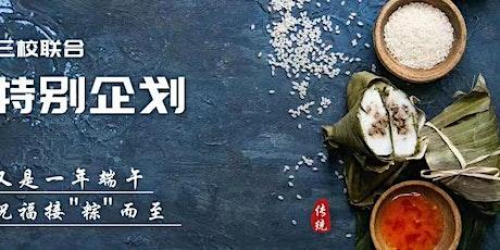 Dragon Boat Festival tickets