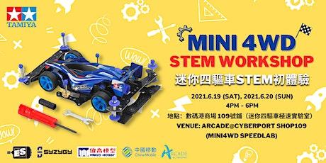 迷你四驅車STEM初體驗 @數碼港商場 | Mini4WD STEM Workshop  Arcade@Cyberport tickets