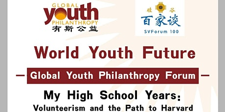 My High School Years: Volunteerism and the Path to Harvard by Amy Liu tickets