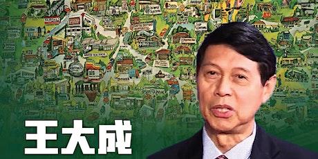 《华裔有为》 硅步千里-开拓者的足迹(第八讲 )  矽谷开发者-王大成 tickets