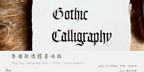 香港歌德體書法班 Hong Kong Calligraphy Class - Gothic Textura Quadrata tickets