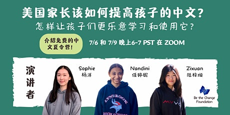 Chinese Workshop Webinar tickets
