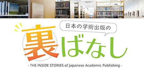 日本の学術出版の裏ばなし The Inside Stories of Japanese Academic Publishing tickets