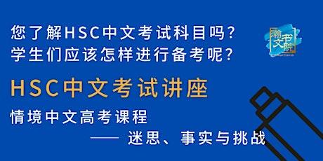 瀚文书院HSC中文考试在线讲座 tickets