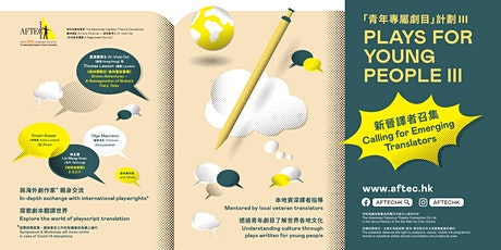 Plays For Young People III - Calling emerging translators tickets