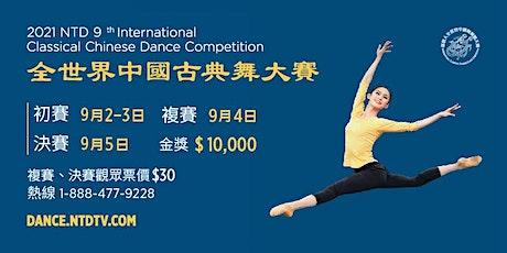 2021新唐人電視台第九屆 「全世界中國古典舞大賽」 tickets