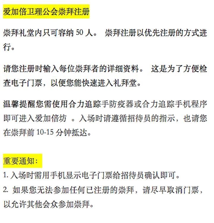 爱加倍卫理公会华语崇拜(8月2021年) image