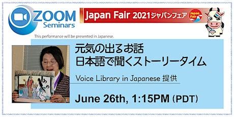 元気の出るお話:日本語で聞くストーリータイム Story Time in Japanese tickets