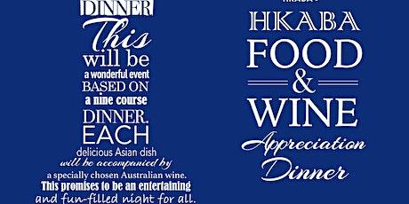 HKABA-VIC 2021 Food & Wine Appreciation Dinner tickets