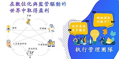 台灣網路研討會2021 - 數位化與監管驅動的世界中實現盈利 tickets