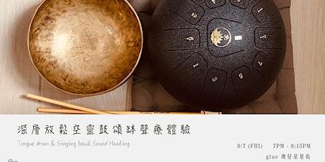 深層放鬆空靈鼓頌缽聲療體驗 Tongue drum & Singing bowl Sound Healing tickets