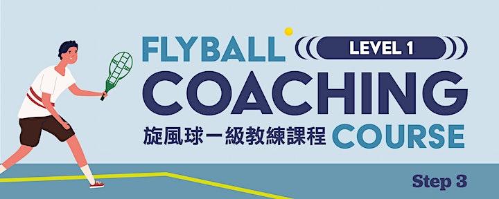 2021年7月-2021年8月【旋風球基礎/運動導師/一級教練班】課程 image