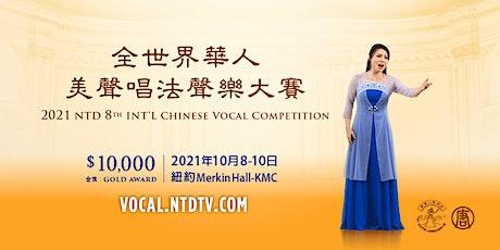 2021新唐人電視台第八屆 「全世界華人美聲唱法聲樂大賽」 tickets