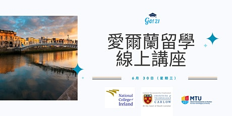 愛爾蘭留學線上講座 tickets