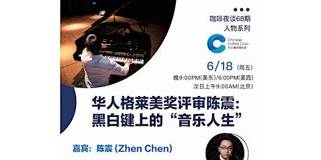 华人格莱美奖评审人物访谈 Chen Zhen Shares His Musical Journey tickets