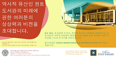 Hunt Library Visioning Session/Bi-lingual English and Korean tickets