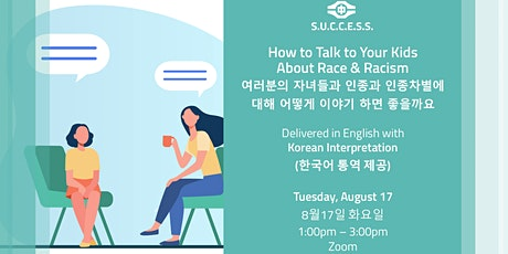 How to Talk to Your Kids About Race and Racism (with Korean Interpretation) tickets