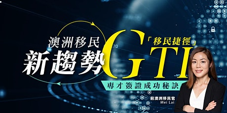 [IM] Australia GTI Visa Workshop Jun 22 2021 tickets