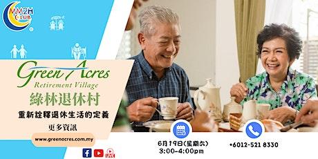 【幸福·養老】綠林退休村(Green Acres) ~ 重新詮釋退休生活的定義 ~ tickets