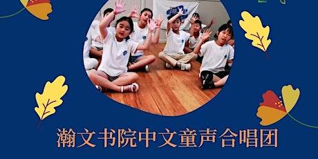 瀚文书院中文童声合唱团 tickets