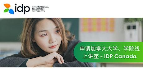 申请加拿大大学、学院线上讲座 - IDP Canada tickets