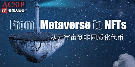 From Metaverse to NFTs tickets