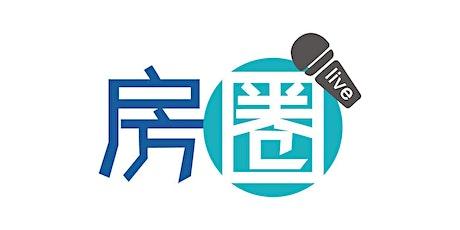 「房圈· 严选讲座」在华人钟爱的上北,怎样才能斩获心仪物业? tickets