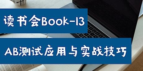 数据科学读书会 Book 13 - AB Testing 第三讲 tickets
