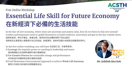 Essential Life Skill for Future Economy tickets
