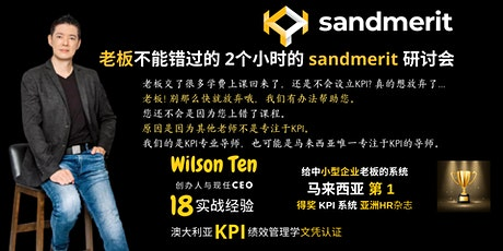 免费 sandmerit KPI 在线中文讲座 (Free KPI Webinar) tickets
