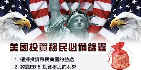 投資移民美國必備錦嚢 tickets