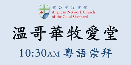Sunday Worship (Cantonese) Family Service10:30 a.m. tickets