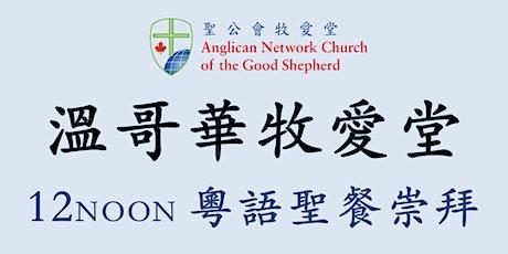 Sunday Worship (Cantonese) Holy Communion Service12:00 p.m. tickets
