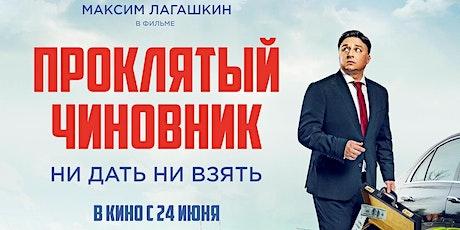"""3 июля 2021 DENIA  Кинопоказ """"Проклятый чиновник"""" / """"Cursed official"""" Tickets"""